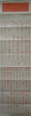 Omikuji0701